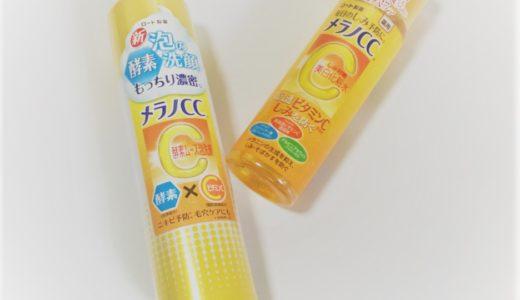 「メラノCC酵素ムース洗顔」購入しました